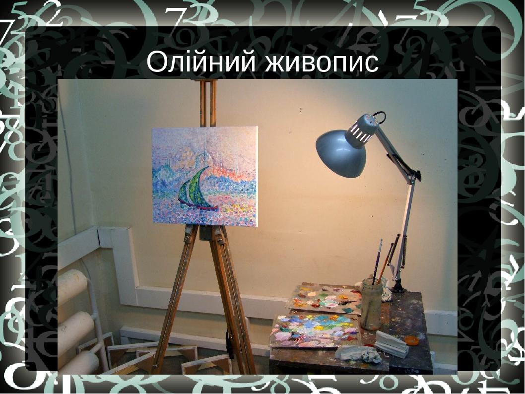 Олійний живопис