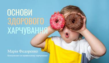 Основи здорового харчування. Як те, що ми їмо, впливає на нас