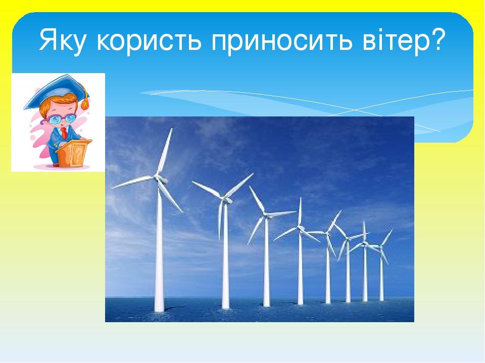 Яку користь приносить вітер?