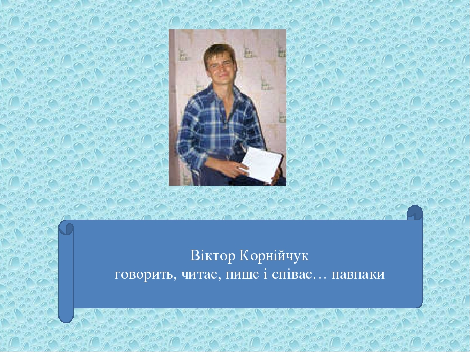 Віктор Корнійчук говорить, читає, пише і співає… навпаки