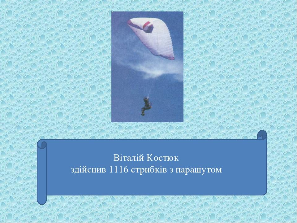 Віталій Костюк здійснив 1116 стрибків з парашутом