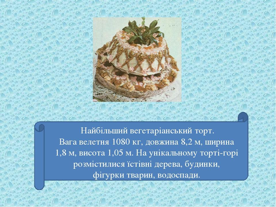 Найбільший вегетаріанський торт. Вага велетня 1080 кг, довжина 8,2 м, ширина 1,8 м, висота 1,05 м. На унікальному торті-горі розмістилися їстівні д...
