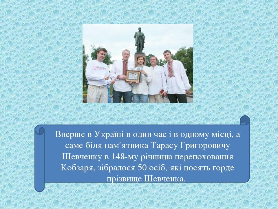 Вперше в Україні в один час і в одному місці, а саме біля пам'ятника Тарасу Григоровичу Шевченку в 148-му річницю перепоховання Кобзаря, зібралося ...