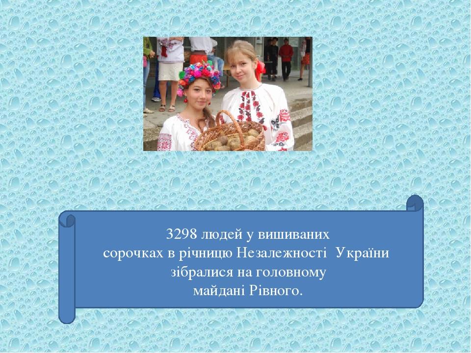 3298 людей у вишиваних сорочках в річницю Незалежності України зібралися на головному майдані Рівного.