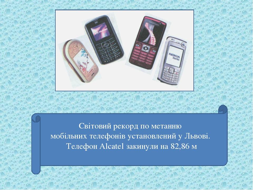 Cвітовий рекорд по метанню мобільних телефонів установлений у Львові. Телефон Alcatel закинули на 82,86 м
