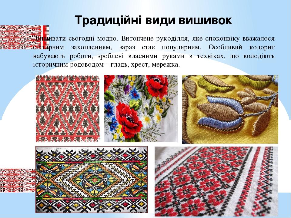 ... Традиційні види вишивок Вишивати сьогодні модно. Витончене рукоділля a64ddde57b387