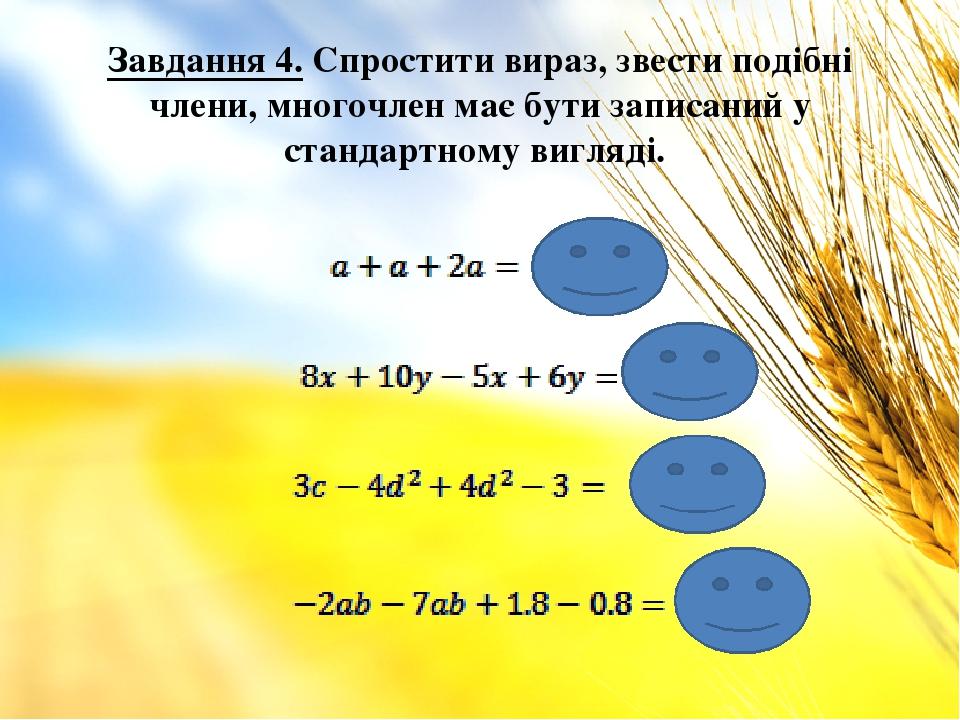 Завдання 4. Спростити вираз, звести подібні члени, многочлен має бути записаний у стандартному вигляді.