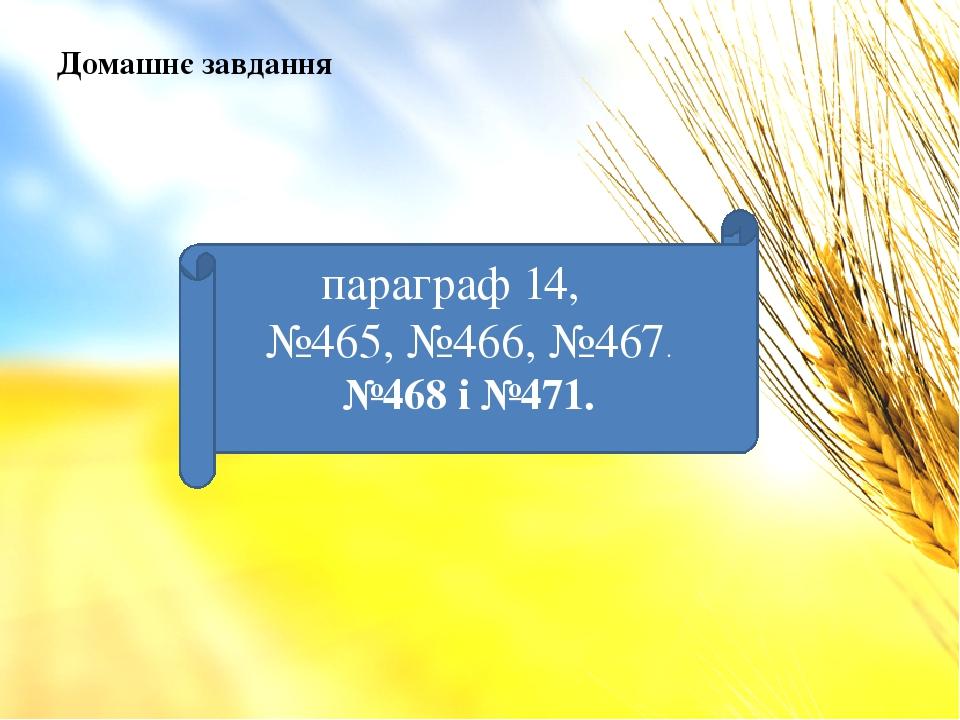 Домашнє завдання параграф 14, №465, №466, №467. №468 і №471.