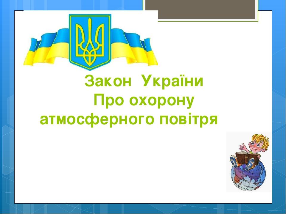 Закон України Про охорону атмосферного повітря