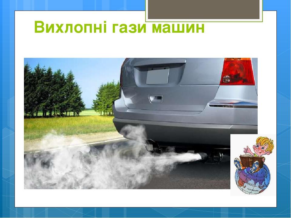 Вихлопні гази машин