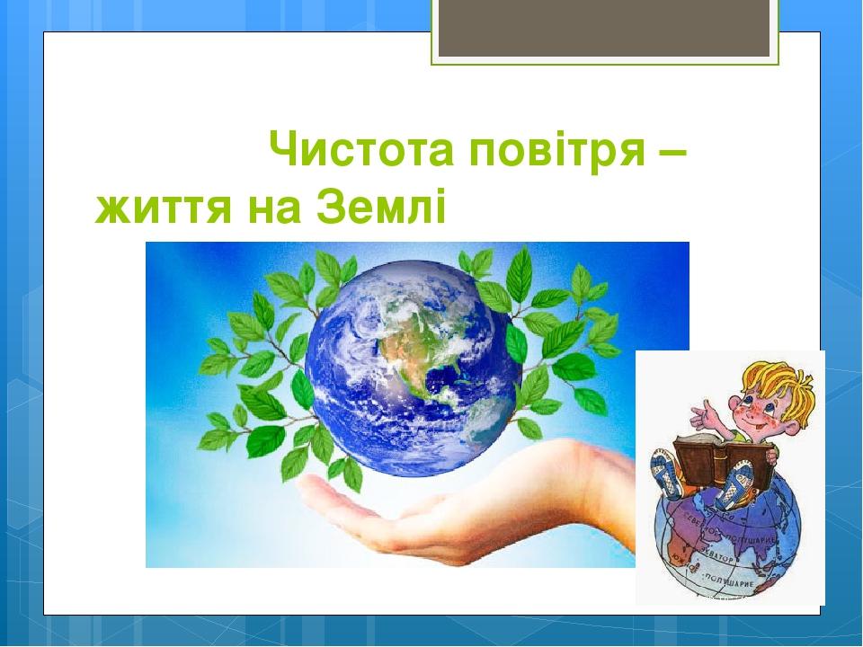 Чистота повітря – життя на Землі