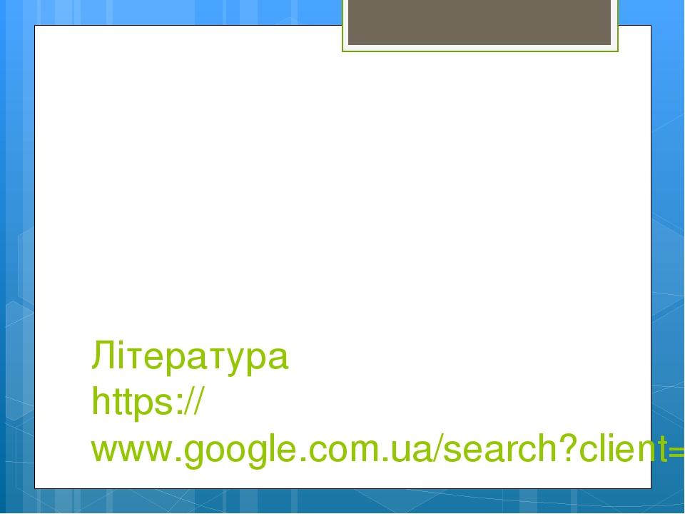 Література https://www.google.com.ua/search?client=opera&biw https://www.google.com.ua/search?client=opera&biw=1504&bih підручник «Природознавство ...