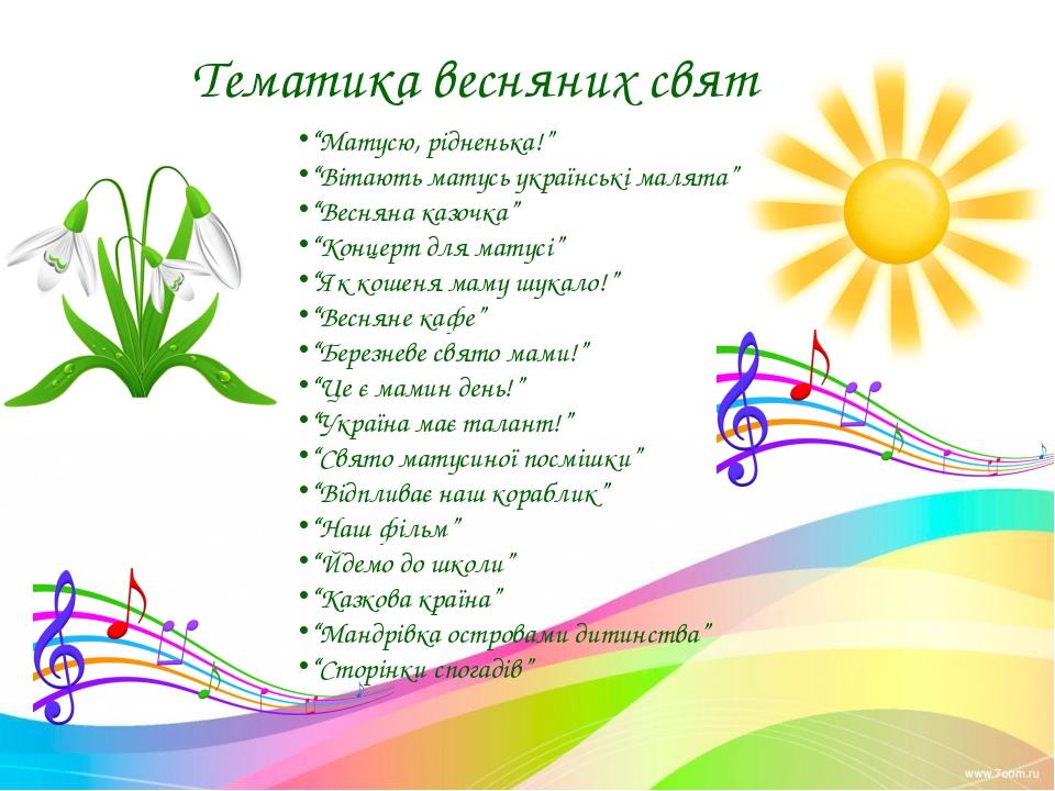"""Тематика весняних свят """"Матусю, рідненька!"""" """"Вітають матусь українські малята"""" """"Весняна казочка"""" """"Концерт для матусі"""" """"Як кошеня маму шукало!"""" """"Вес..."""