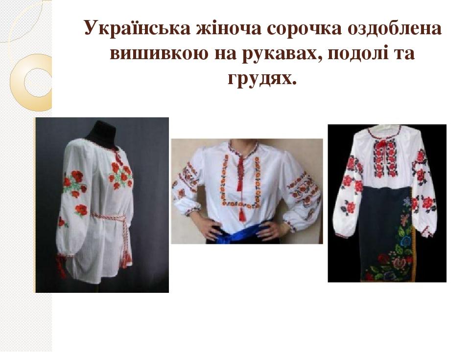 Українська жіноча сорочка оздоблена вишивкою на рукавах, подолі та грудях.