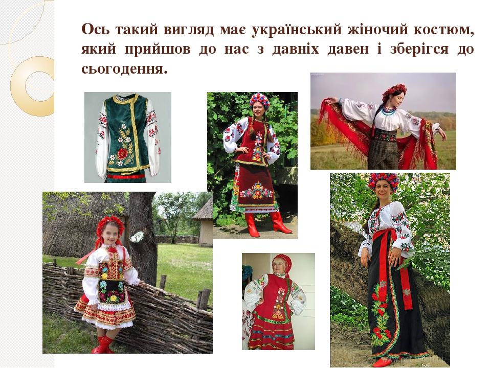 Ось такий вигляд має український жіночий костюм, який прийшов до нас з давніх давен і зберігся до сьогодення.