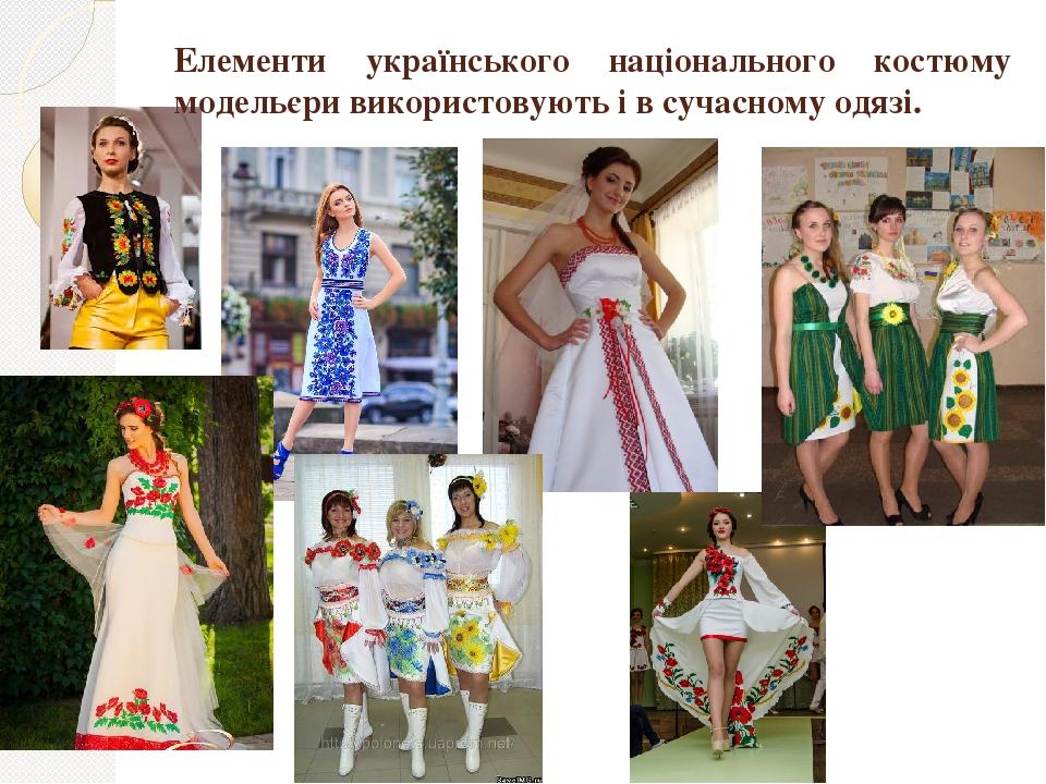 Елементи українського національного костюму модельєри використовують і в сучасному одязі.