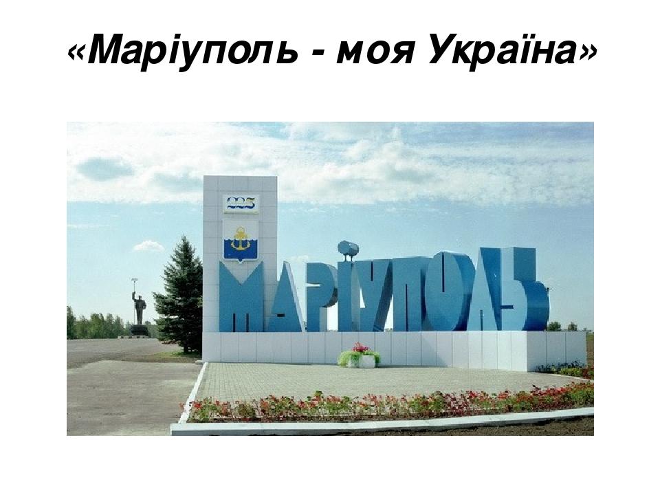 «Маріуполь - моя Україна»