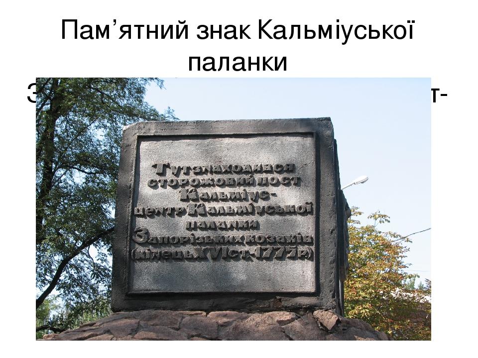 Пам'ятний знак Кальміуської паланки Запорізьких козаків (кінець XVIст-1775р).