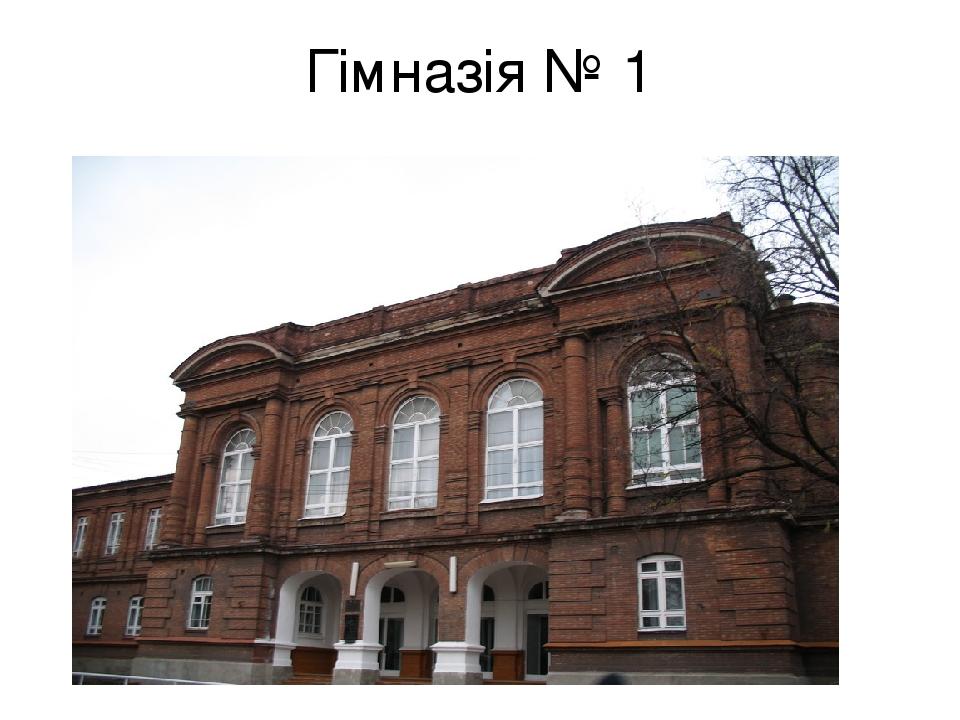 Гімназія № 1