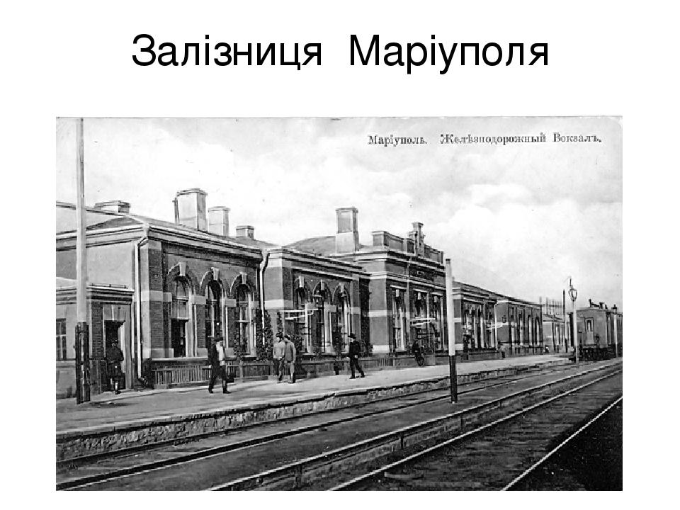 Залізниця Маріуполя