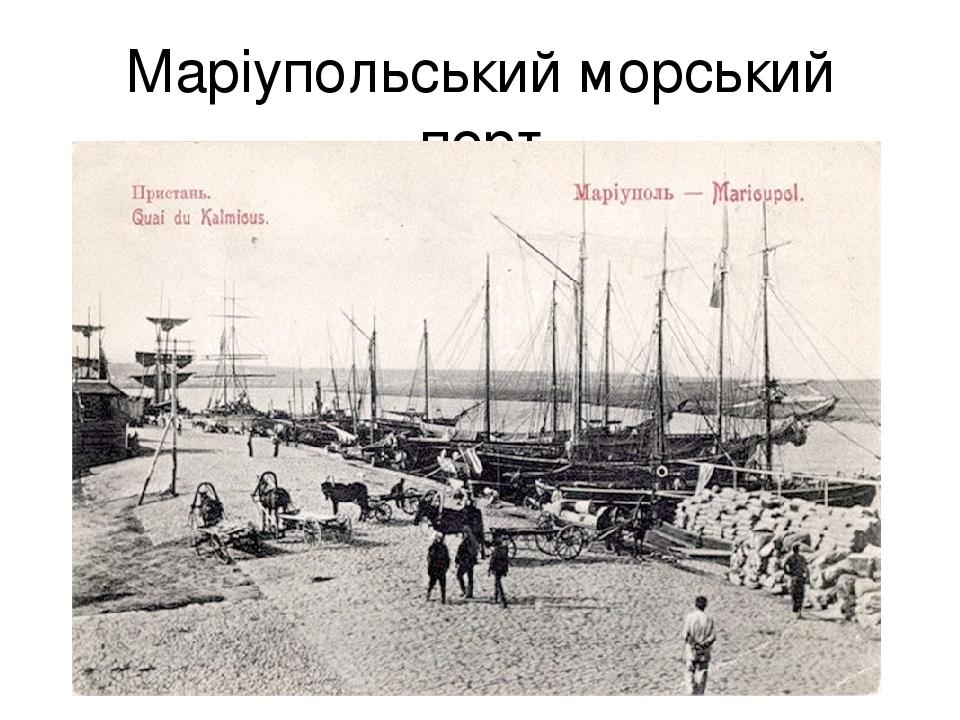 Маріупольський морський порт