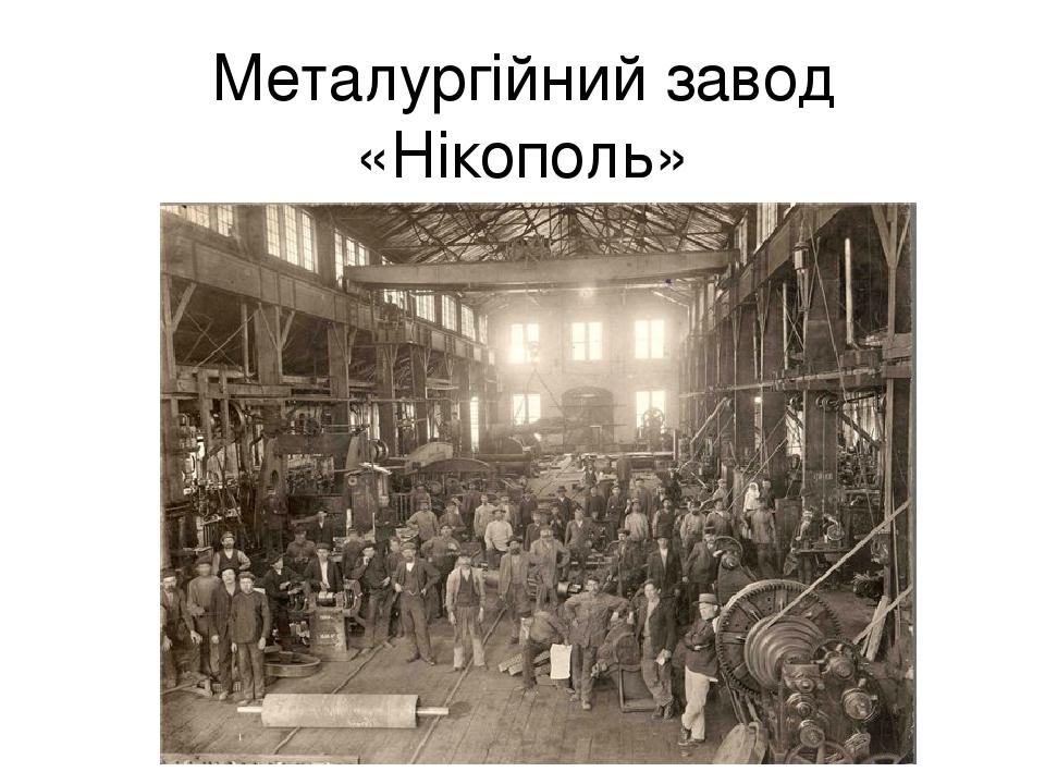 Металургійний завод «Нікополь»