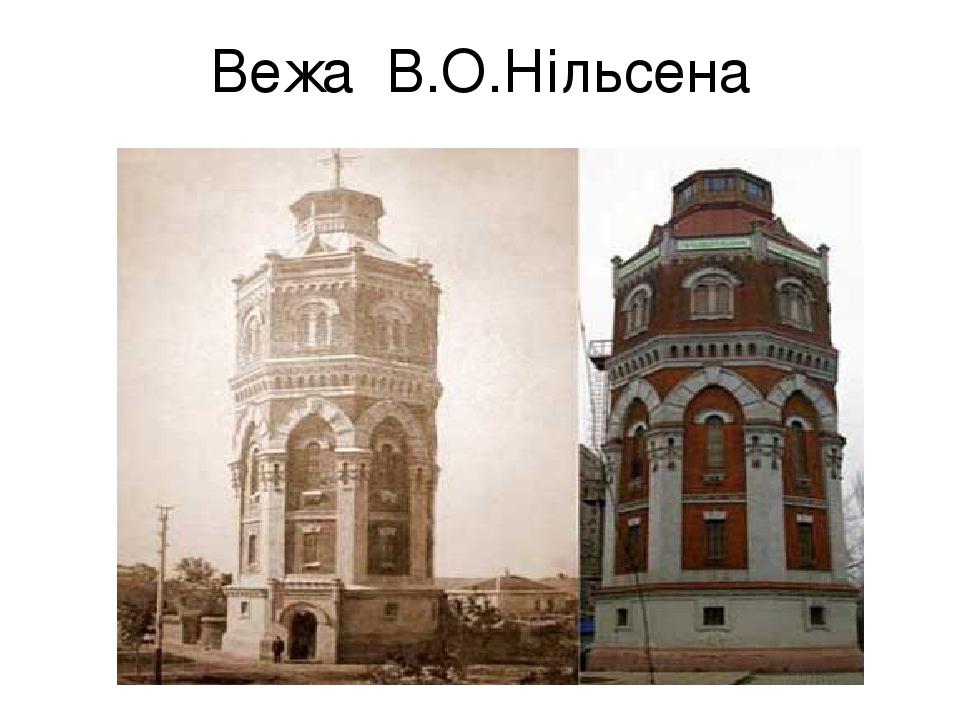 Вежа В.О.Нільсена