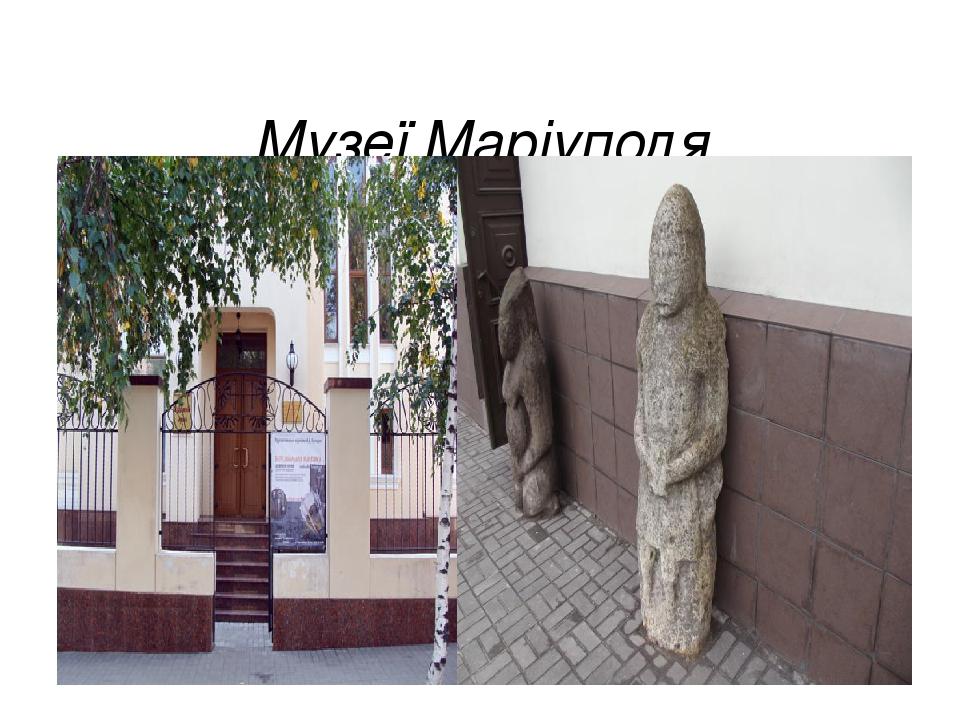 Музеї Маріуполя