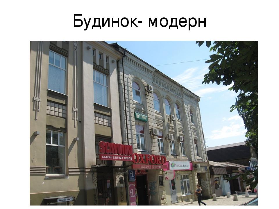 Будинок- модерн