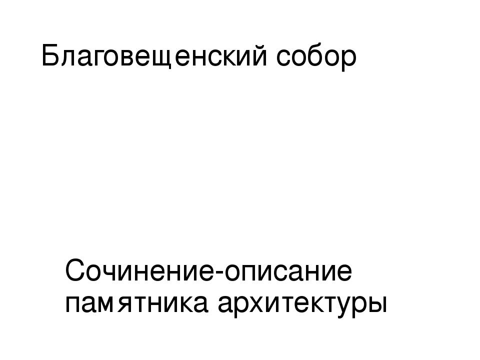 Благовещенский собор Сочинение-описание памятника архитектуры