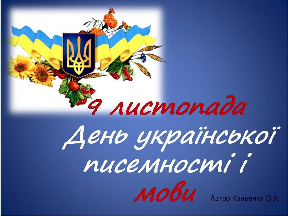 День украинской письменности и языка картинки, веселые картинки 1956