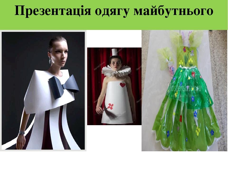 Презентація одягу майбутнього