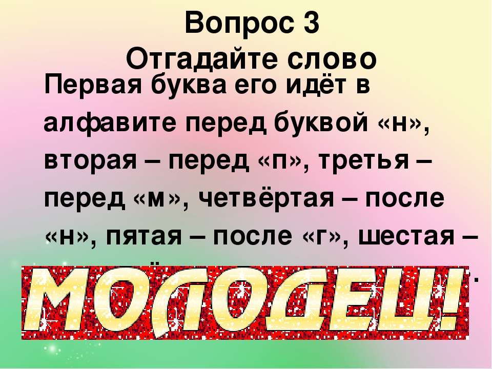 Вопрос 3 Отгадайте слово Первая буква его идёт в алфавите перед буквой «н», вторая – перед «п», третья – перед «м», четвёртая – после «н», пятая – ...