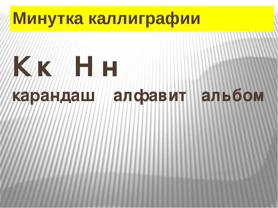 Минутка каллиграфии К к Н н карандаш алфавит альбом