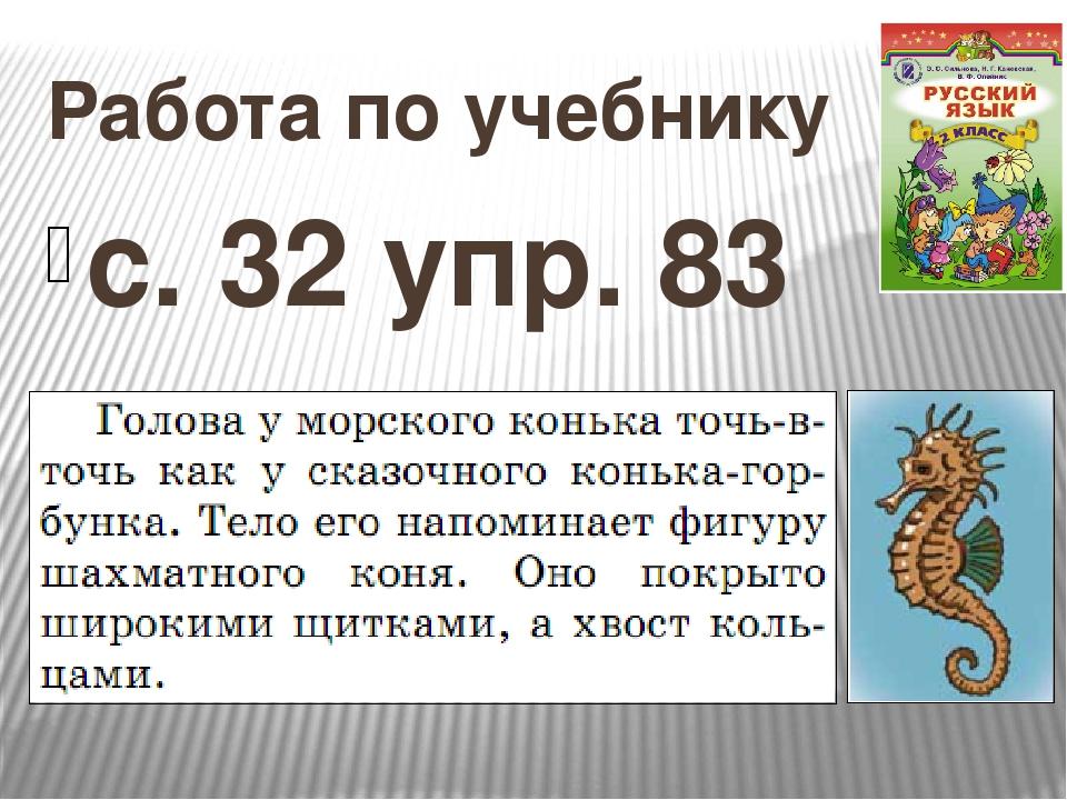 Работа по учебнику с. 32 упр. 83