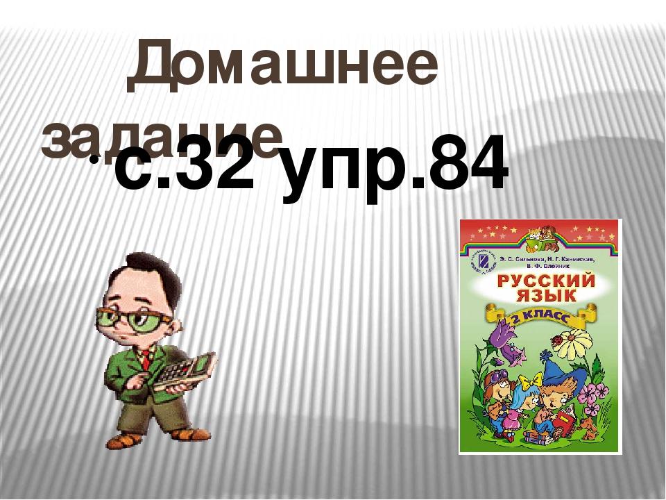 Домашнее задание с.32 упр.84