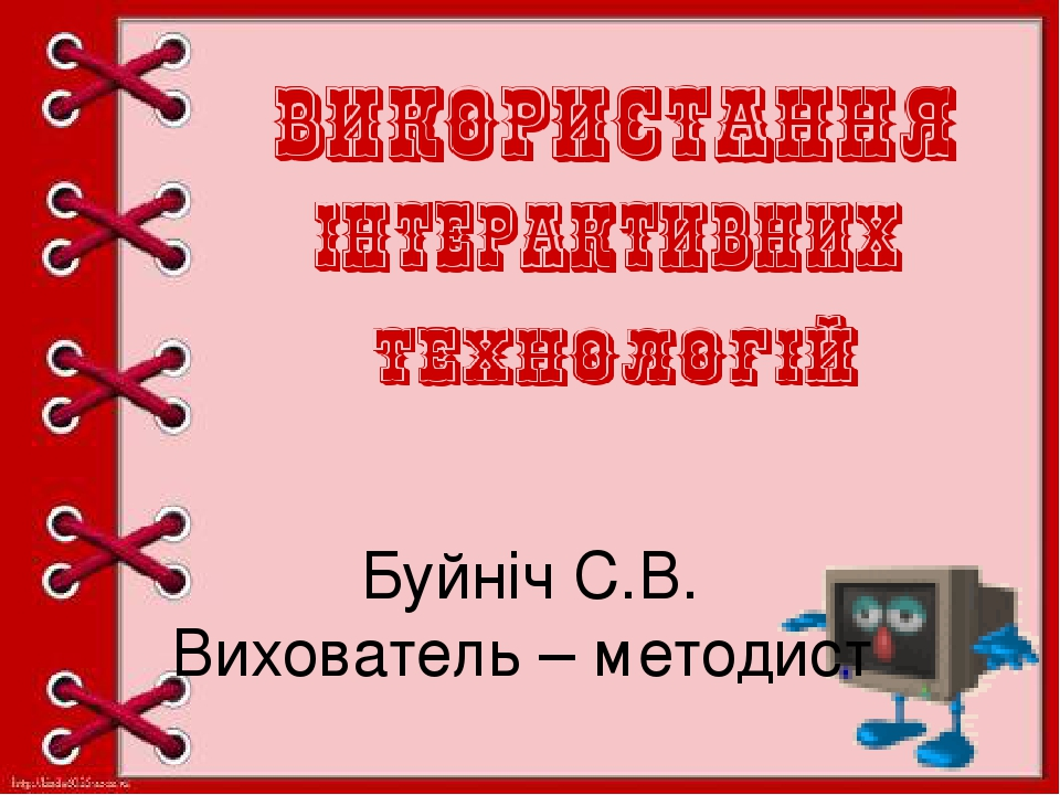 Буйніч С.В. Вихователь – методист В ДНЗ