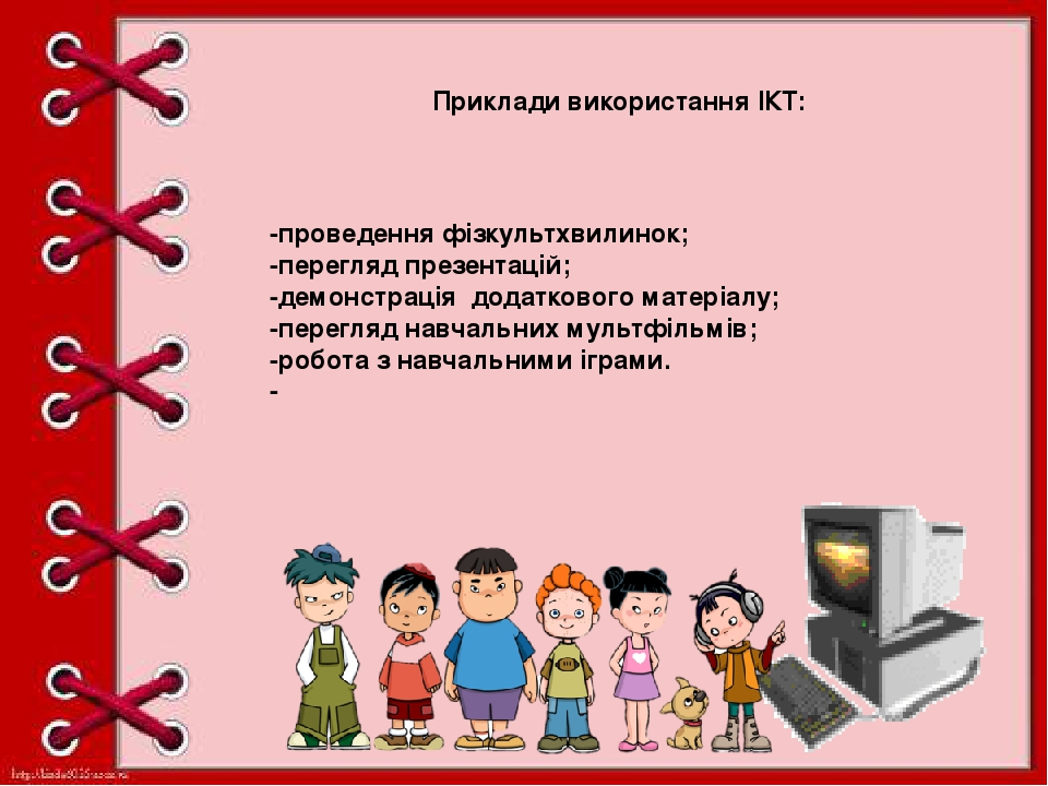 Приклади використання ІКТ: -проведення фізкультхвилинок; -перегляд презентацій; -демонстрація додаткового матеріалу; -перегляд навчальних мультфіль...