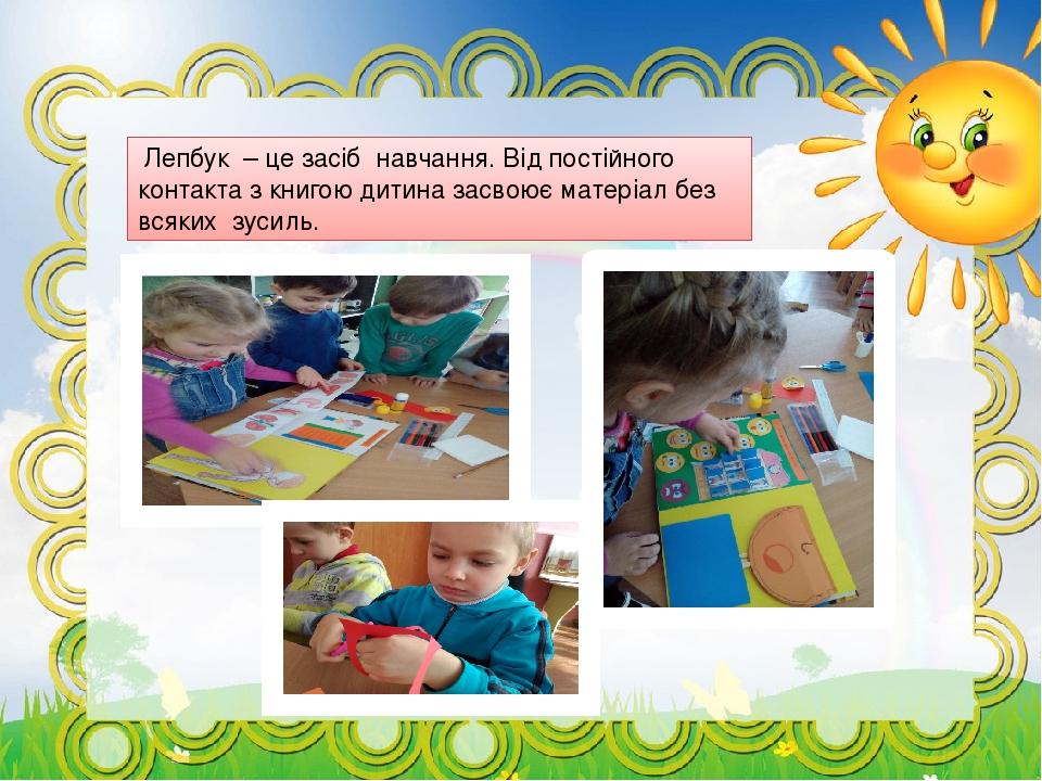 Лепбук – це засіб навчання. Від постійного контакта з книгою дитина засвоює матеріал без всяких зусиль.