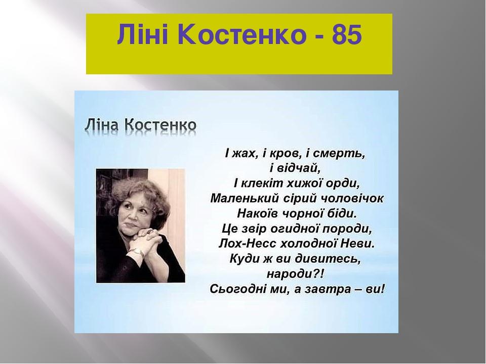 Ліні Костенко - 85