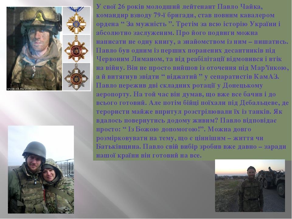 """У свої 26 років молодший лейтенант Павло Чайка, командир взводу 79-ї бригади, став повним кавалером ордена """" За мужність """". Третім за всю історію У..."""