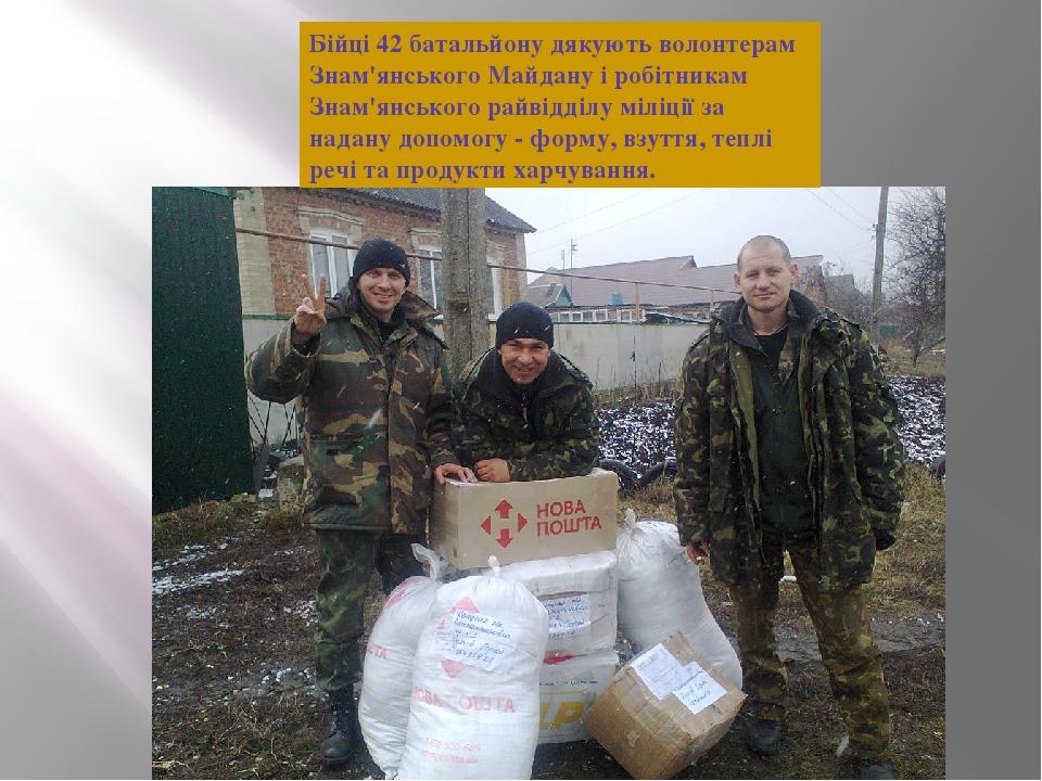 Бійці 42 батальйону дякують волонтерам Знам'янського Майдану і робітникам Знам'янського райвідділу міліції за надану допомогу - форму, взуття, тепл...