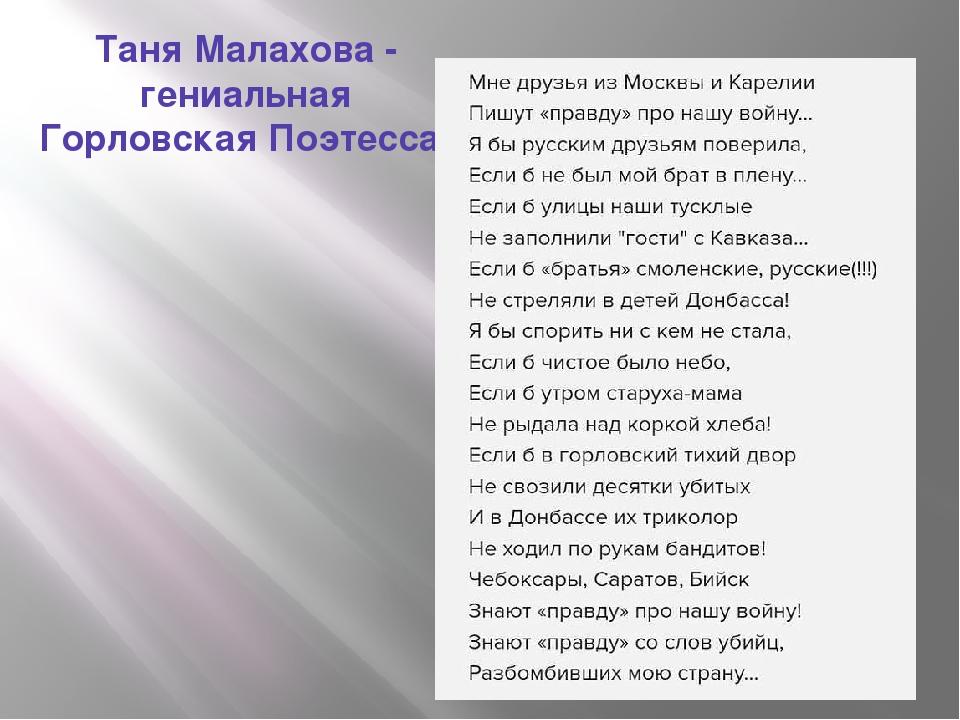 Таня Малахова - гениальная Горловская Поэтесса!