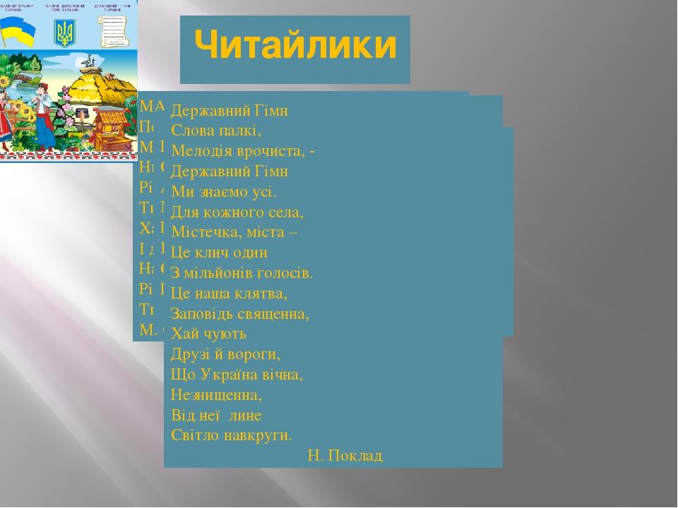 Читайлики МАТИ-УКРАЇНО! Перше наше слово з нами повсякчас, Мати-Україно, ти одна у нас! Ниви і діброви, і садів окрас — Рідна мати Батьківщино, Ти ...