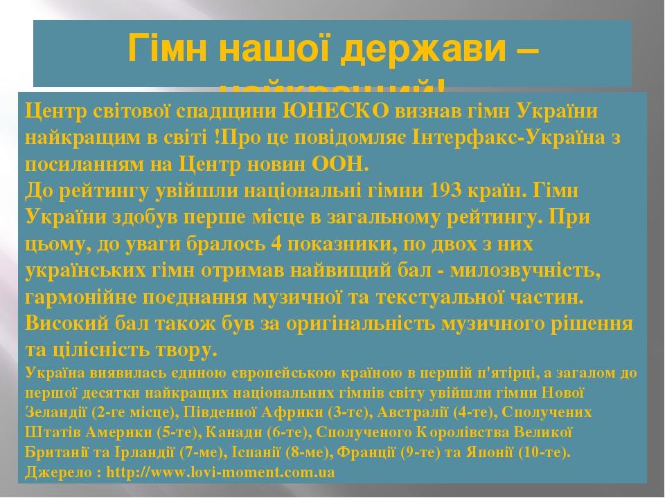 Гімн нашої держави – найкращий! Центр світової спадщини ЮНЕСКО визнав гімн України найкращим в світі !Про це повідомляє Інтерфакс-Україна з посилан...