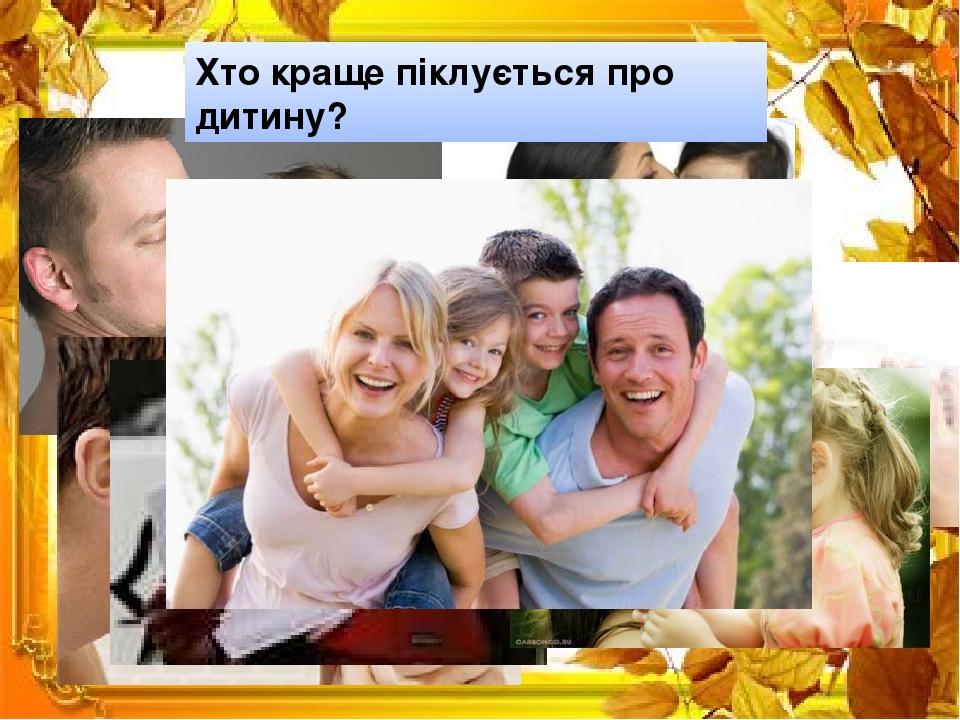 Хто краще піклується про дитину?