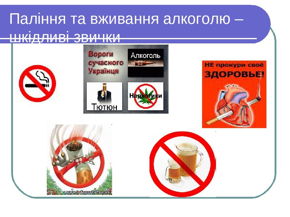 Паління та вживання алкоголю – шкідливі звички