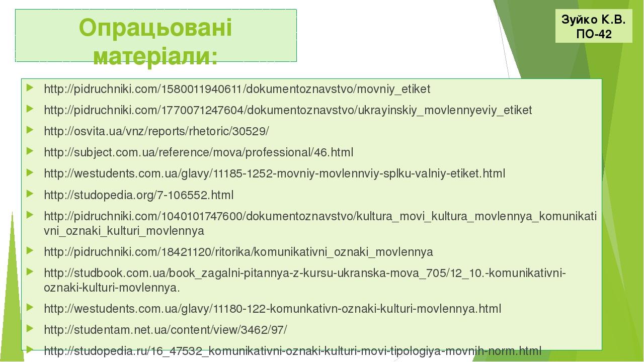 Опрацьовані матеріали: http://pidruchniki.com/1580011940611/dokumentoznavstvo/movniy_etiket http://pidruchniki.com/1770071247604/dokumentoznavstvo/...