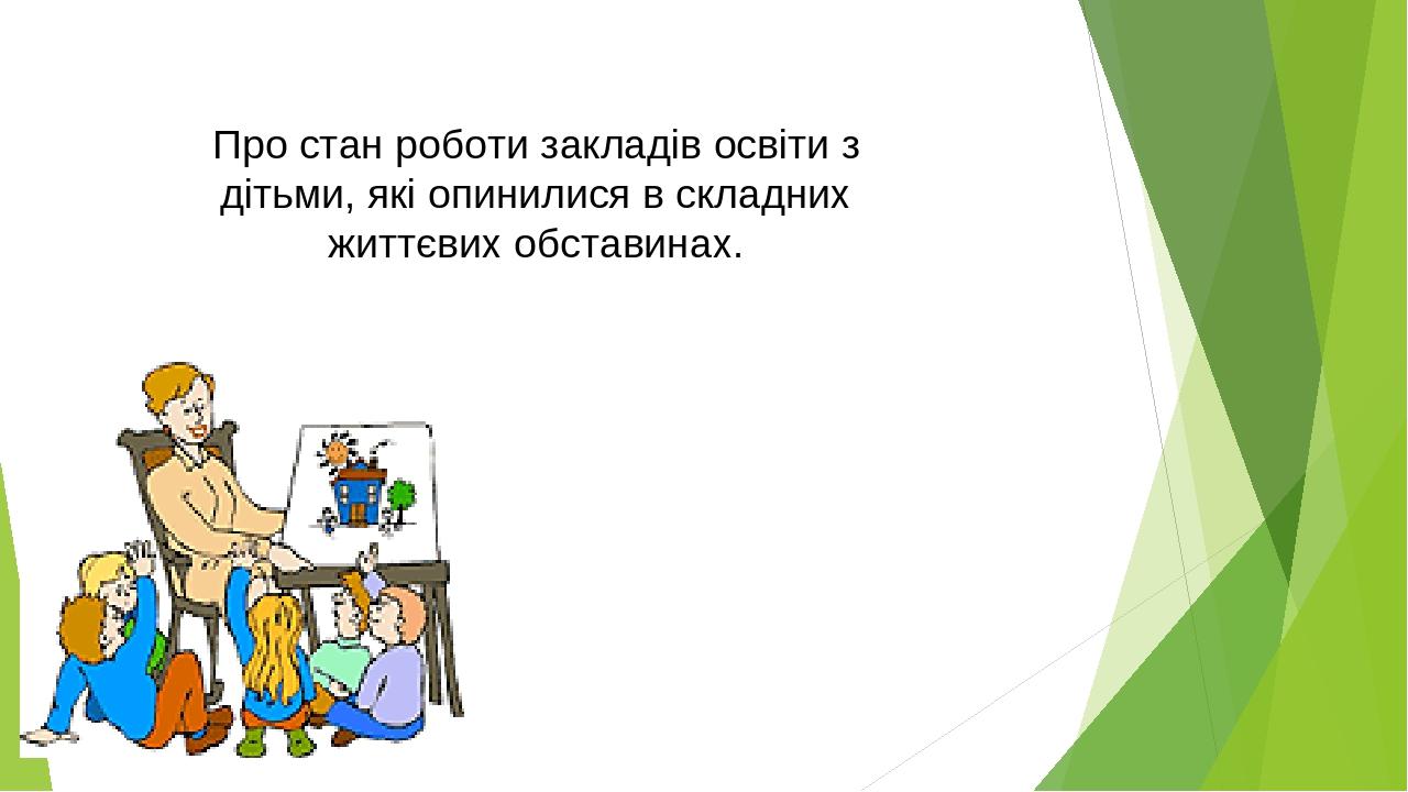 Про стан роботи закладів освіти з дітьми, які опинилися в складних життєвих обставинах.