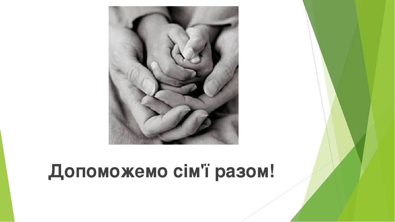 Допоможемо сім'ї разом!